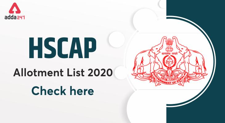 hscap allotment list 2020