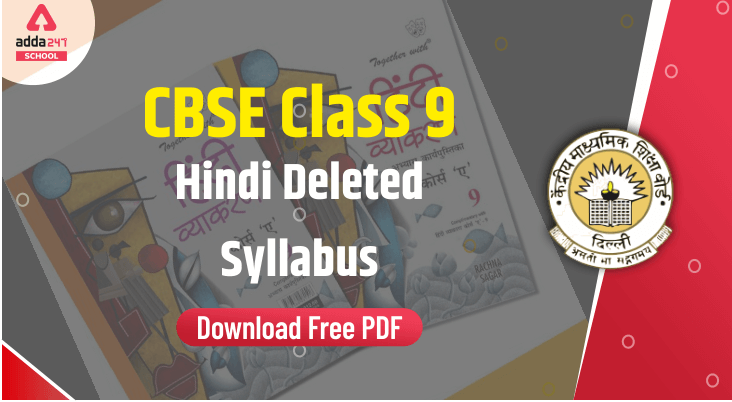 CBSE Deleted Syllabus For Class 9 Hindi