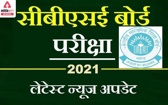 सीबीएसई बोर्ड परीक्षा 2021 नवीनतम समाचार हिंदी में