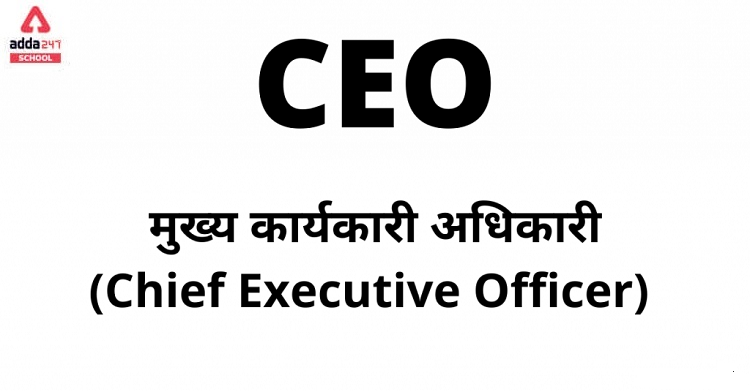 CEO Full Form | What is the Full Form of CEO in a Company?_50.1