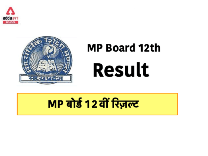 MP Board Class 12th Result 2021 Out! Check Here at www.mpbse.nic.in_30.1