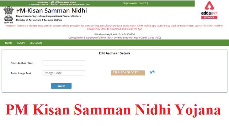 PM Kisan Samman Nidhi ( Samriddhi ) Yojana | adda247_40.1
