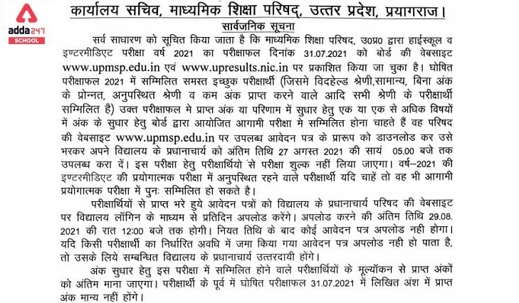 UP Board Exams 2021: UPMSP 10th, 12th Improvement Exams from 18th September_40.1