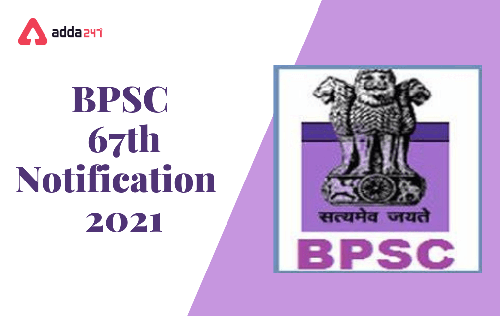 67th BPSC Combined Competitive Exam | Notification for Exam Date_40.1