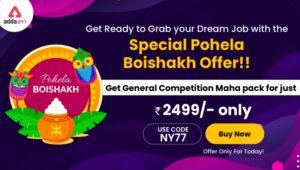 Special Pohela Baisakh Offer  শুভ নববর্ষের আন্তরিক প্রীতি ও শুভেচ্ছা_40.1