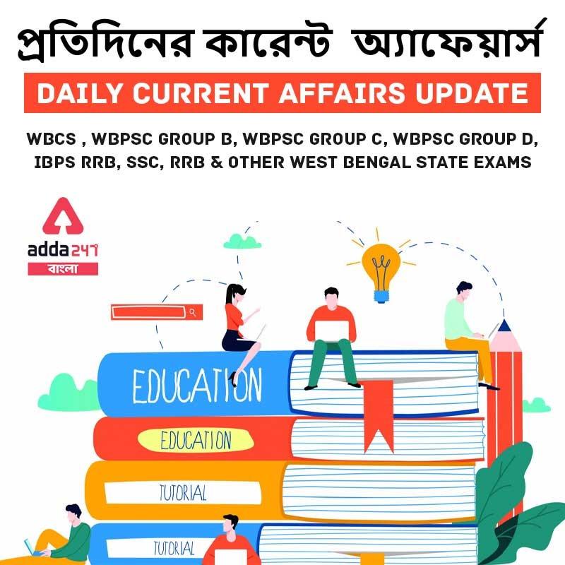 Daily Current Affairs (দৈনিক কারেন্ট অ্যাফেয়ার্স) 2021 | 13 October-2021_40.1
