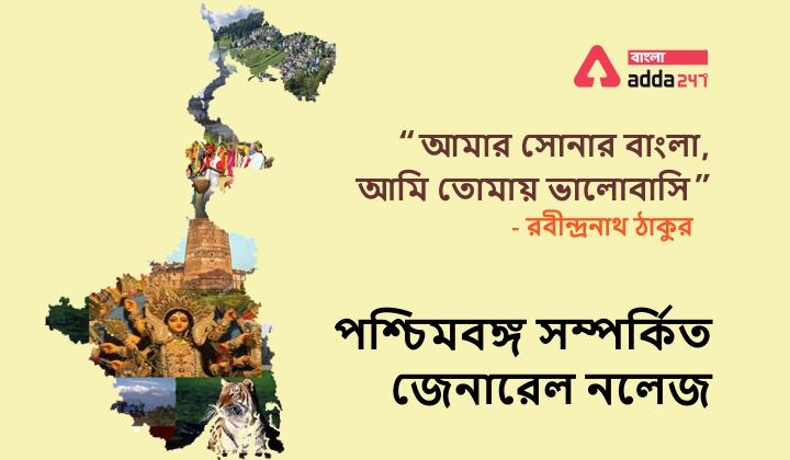 Bengal State West GK in Bengali   Download State GK PDF   Part 10_40.1