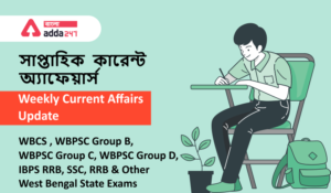 Weekly Current Affairs PDF In Bengali | 3rd July To 9 July 2021 Important Current Affairs | Bengali_40.1