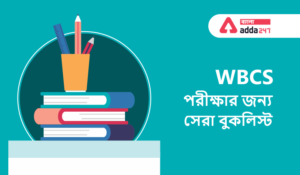 Best Book List | For WBCS and other State Level Exam_40.1