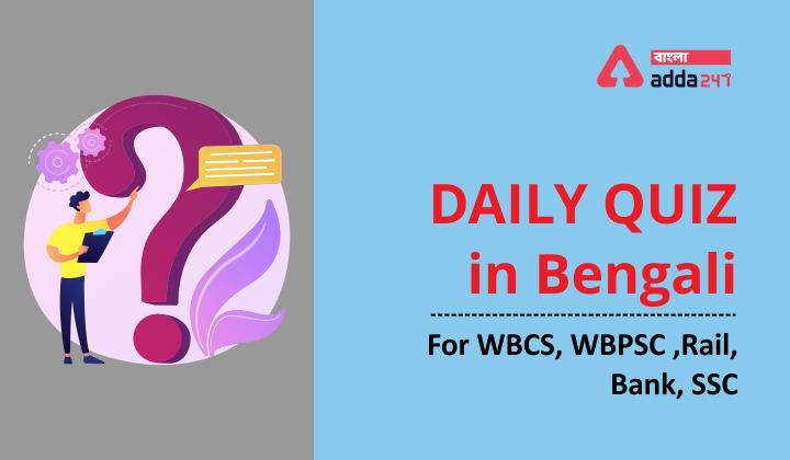 Economics Quiz in Bengali for WBCS_40.1
