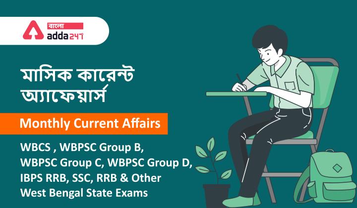 মাসিক কারেন্ট অ্যাফেয়ার্স বাংলা PDF ( Monthly Current Affairs PDF in Bengali ) | August 2021_40.1