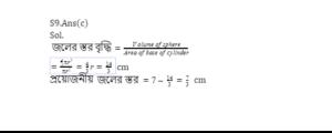 Daily Quiz in Bengali   Mathematics for WBCS, Rail 5 July 2021_50.1
