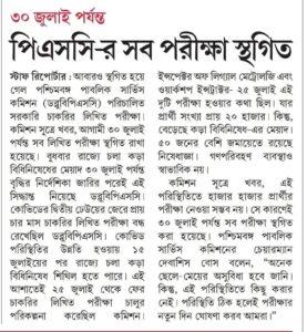 Postponed PSC Exam Till 30 July 2021| Adda247 Bengali_60.1