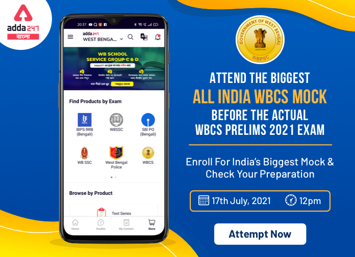 Free Mock For WBCS Prelims Exam 2021 on 17th July in Bengali: Attempts Now_40.1