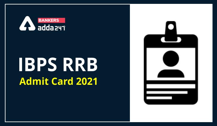 IBPS RRB Admit Card 2021 :ক্লার্ক এবং পিও প্রিলিমস কল লেটার প্রকাশিত_40.1