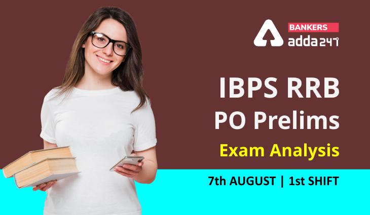 IBPS RRB PO এক্সাম অ্যানালাইসিস 2021 শিফট 1, 7 আগস্ট:_40.1