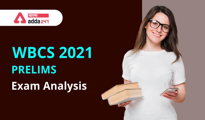 WBCS প্রিলিমিনারী 2021 পরীক্ষার বিশ্লেষণ   WBCS Preliminary 2021 Exam Analysis_40.1