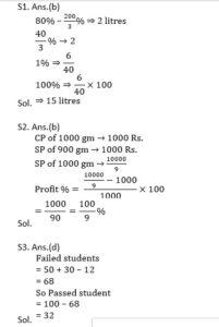 ম্যাথমেটিক্স MCQ বাংলা   Mathematics MCQ in Bengali_70.1