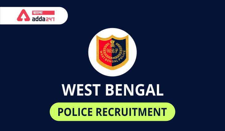 ওয়েস্ট বেঙ্গল পুলিশ এসআই নিয়োগ । West Bengal Police SI Recruitment_40.1