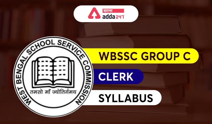 WBSSC গ্রুপ সি ক্লার্ক সিলেবাস (WBSSC Group C Syllabus )_40.1