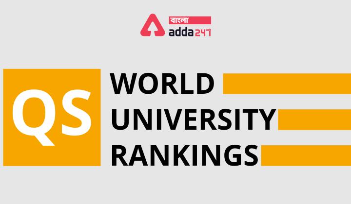 কিউএস র্যাঙ্কিংয়ে শীর্ষ ভারতীয় বিশ্ববিদ্যালয় (Top Indian University in QS Ranking)_40.1