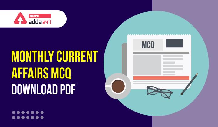 মাসিক কারেন্ট অ্যাফেয়ার্স বাংলা MCQ PDF ( Monthly Current Affairs MCQ PDF in Bengali ) | August 2021_40.1