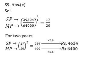 ম্যাথমেটিক্স MCQ বাংলা(Mathematics MCQ in Bengali)_120.1