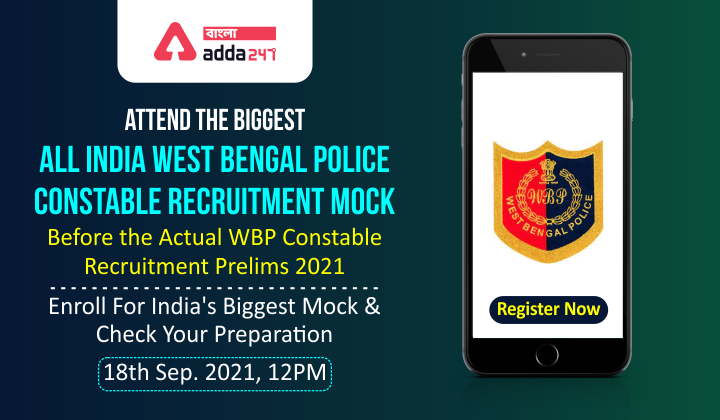 WB Police Constable All India Free Mock_40.1