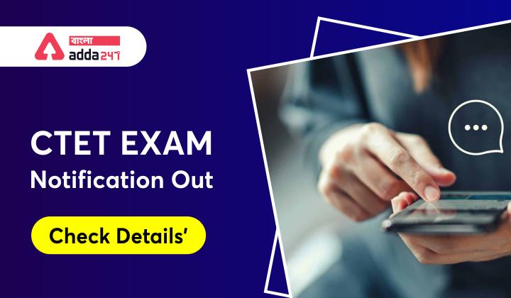 CTET Exam Notification Out ( CTET পরীক্ষার বিজ্ঞপ্তি বের হয়েছে ), Check details @http://ctet.nic.in/_40.1
