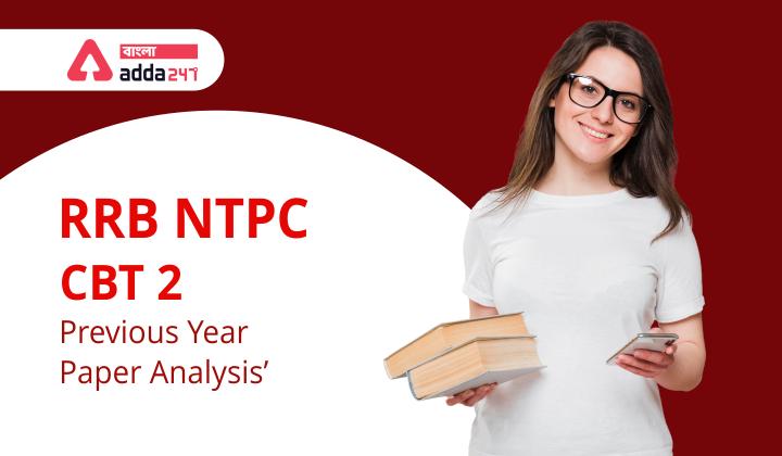 RRB NTPC CBT 2 পূর্ব বছরের পেপারের বিশ্লেষণ | RRB NTPC CBT 2 Previous Year Paper Analysis_40.1