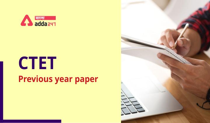 CTET আগের বছরের প্রশ্নপত্র ( CTET Previous Year Question Papers ), Download PDF Now_40.1