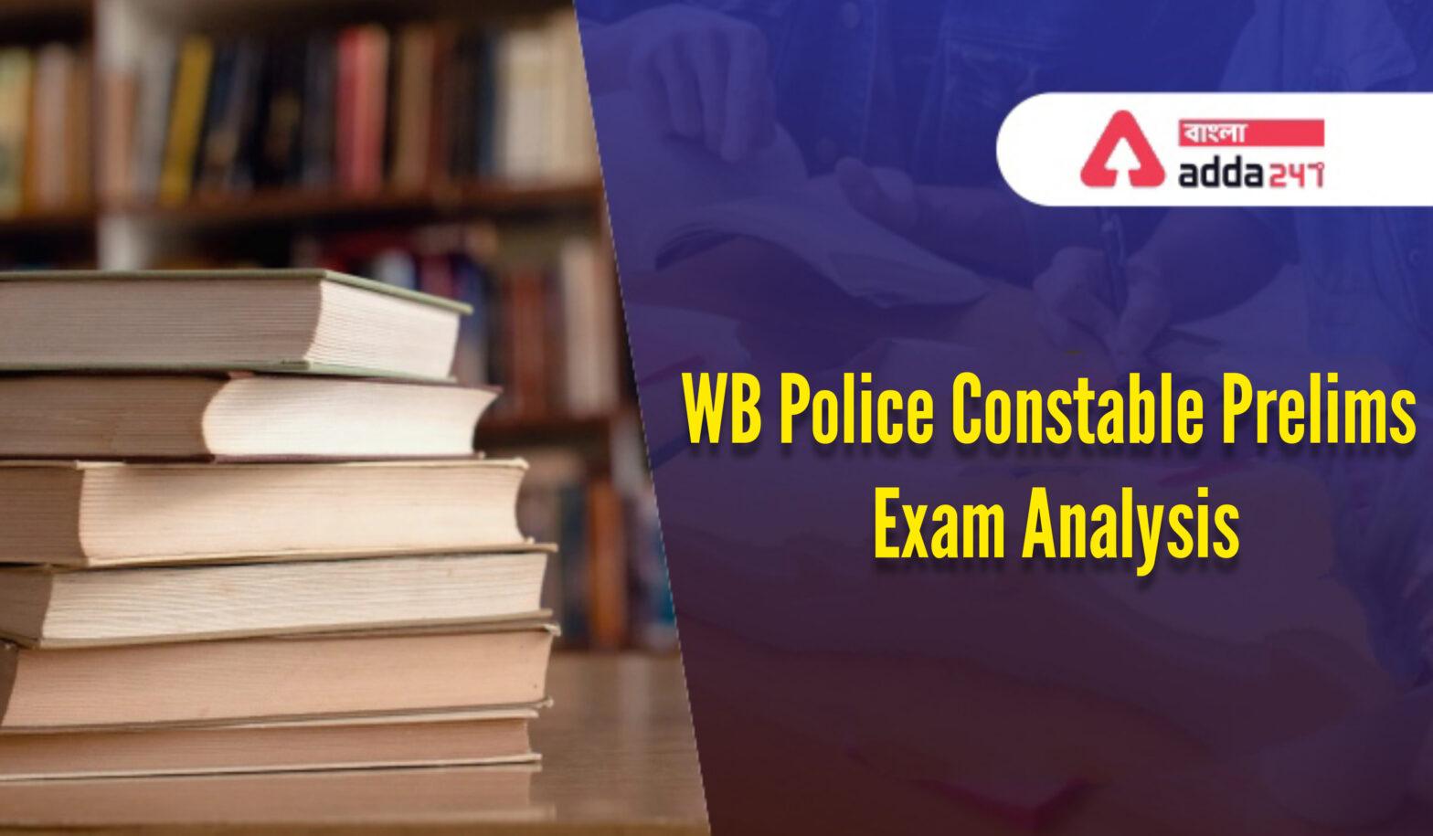 WB পুলিশ কনস্টেবল 2021 পরীক্ষা বিশ্লেষণ ( WB Police Constable 2021 Exam Analysis)_40.1
