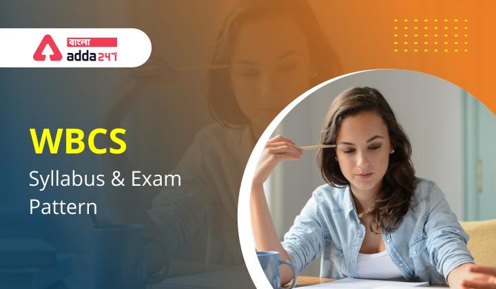 WBCS সিলেবাস এবং পরীক্ষার প্যাটার্ন (WBCS Syllabus and Exam Pattern), Check details_40.1