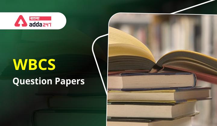 WBCS প্রিলিমিস প্রশ্নপত্র (WBCS Pre Question Papers)_40.1
