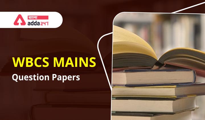 WBCS মেইনস প্রশ্নপত্র (WBCS mains question paper)_40.1