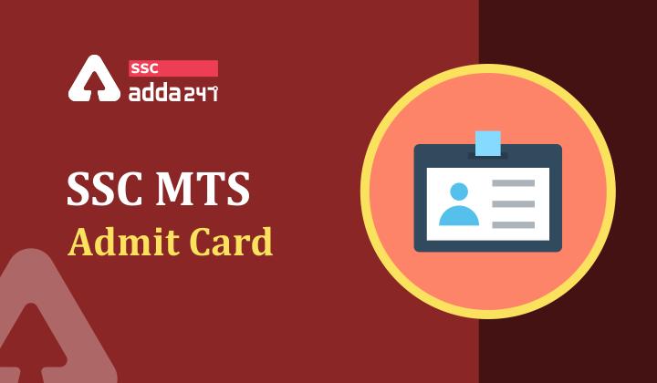 SSC MTS অ্যাডমিট কার্ড 2021(SSC MTS Admit Card 2021) : Check @ssc.nic.in_40.1