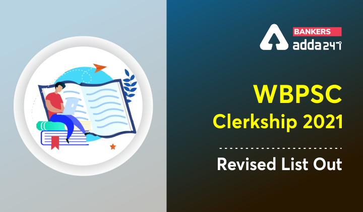 WBPSC Clerkship 2021 এর সংশোধিত রেজাল্ট প্রকাশিত   WBPSC Clerkship Revised Result 2021 Out, Check @wbpsc.gov.in_40.1