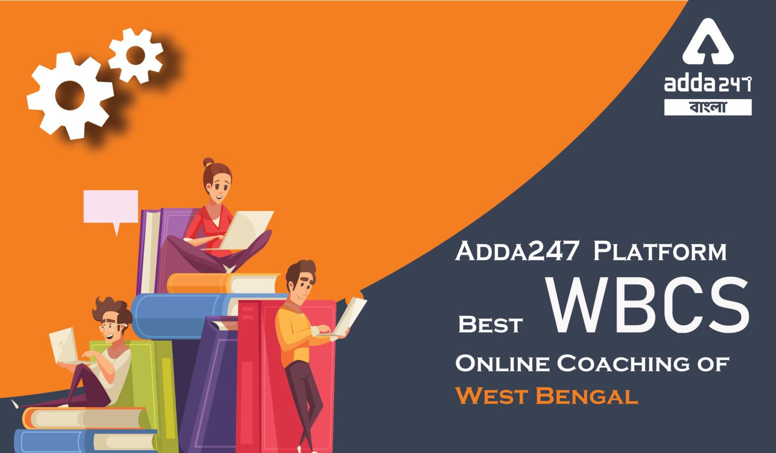 সেরা WBCS অনলাইন কোচিং (Best WBCS online coaching ) : Adda247 Bengali_40.1