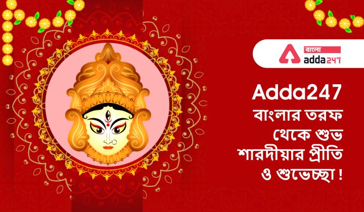 Durga Puja is the holy festival of Bengalis (দুর্গাপূজা বাঙালির পবিত্র উৎসব)_40.1