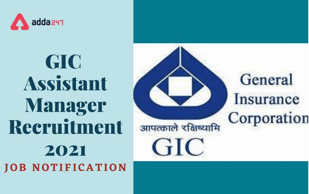 GIC Recruitment 2021: GIC ஆட்சேர்ப்பு 2021-உதவி மேலாளர் அலுவலர் பதவிகளுக்கான அறிவிப்பு  _40.1
