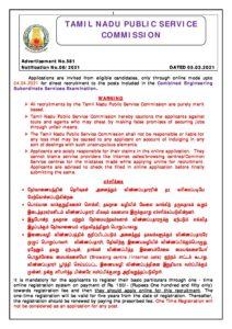 தமிழ்நாடு அரசு பணியாளர் தேர்வாணையம் CESE 03 பதவிகளுக்கான 537 காலியிடங்கள்_40.1