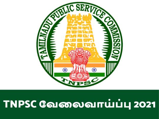 TNPSC Recruitment 2021: TNPSCல் 550+ பேருக்கு வேலைவாய்ப்பு (ஏப்ரல் 2021) |_40.1