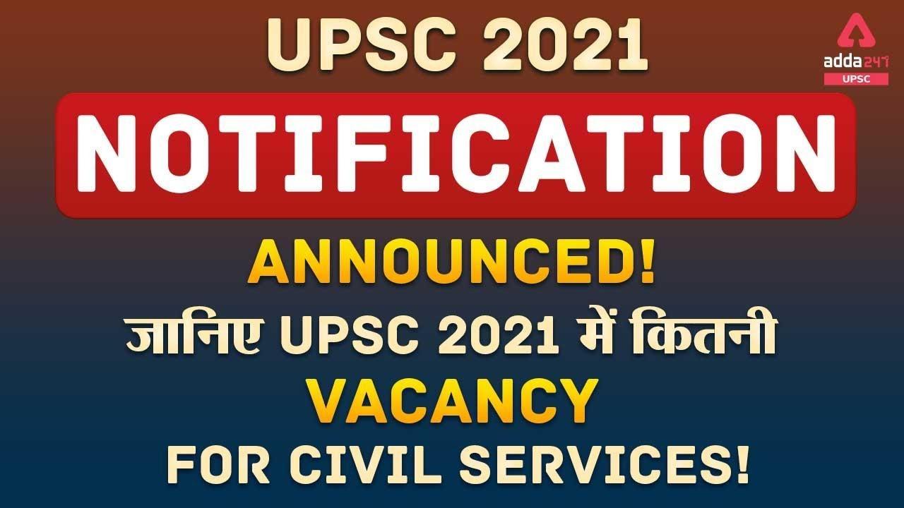UPSC Recruitment 2021 | UPSC குடிமை பணிகள் தேர்வு 2021 அறிவிப்பு வெளியானது |_40.1