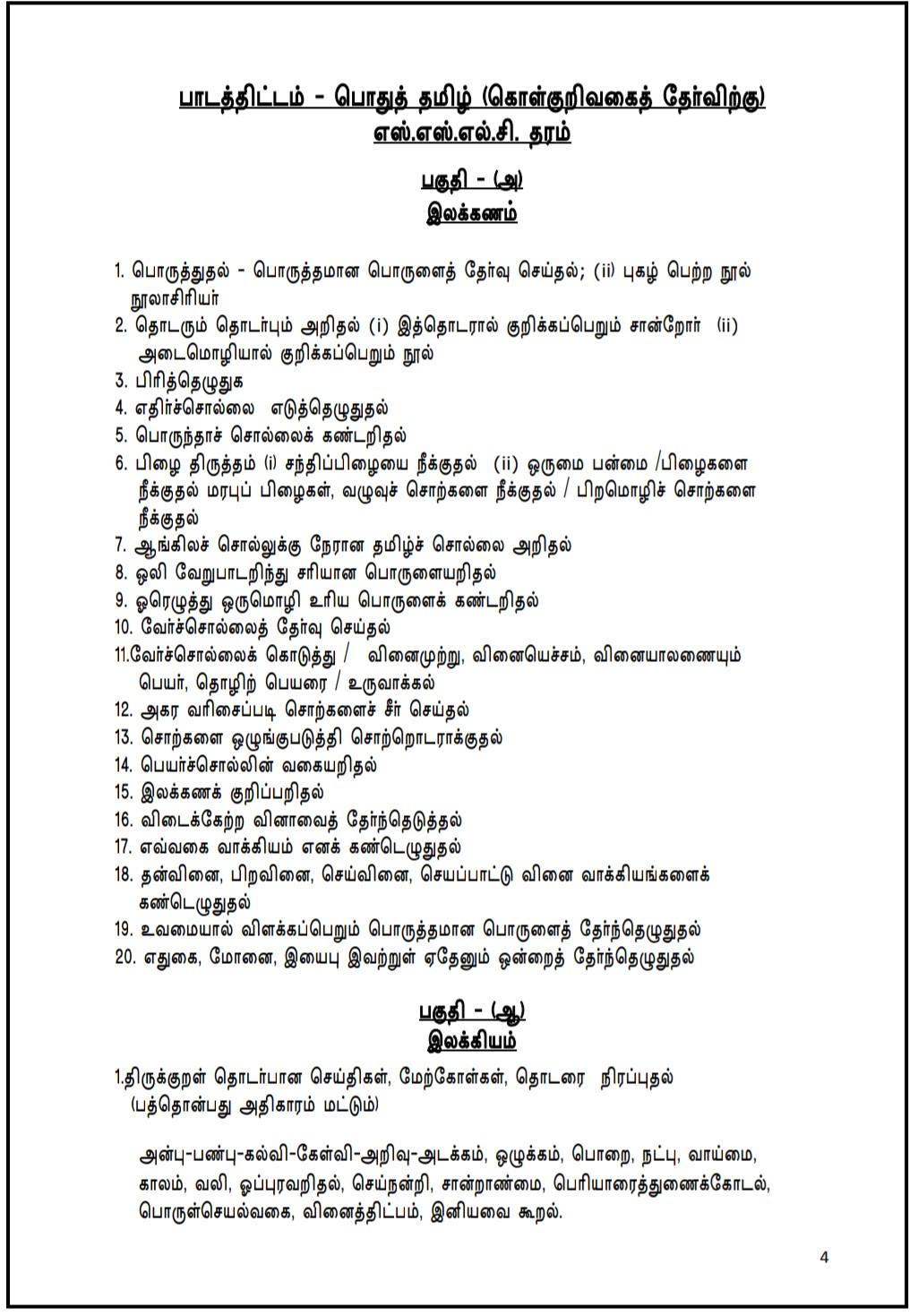 TNPSC Group 4 Syllabus | தமிழ்நாடு பொது சேவை ஆணையம் TNPSC குரூப் 4 -பாடத்திட்டம் |_70.1