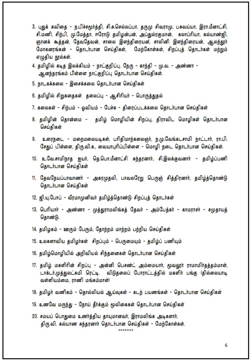 TNPSC Group 4 Syllabus | தமிழ்நாடு பொது சேவை ஆணையம் TNPSC குரூப் 4 -பாடத்திட்டம் |_90.1