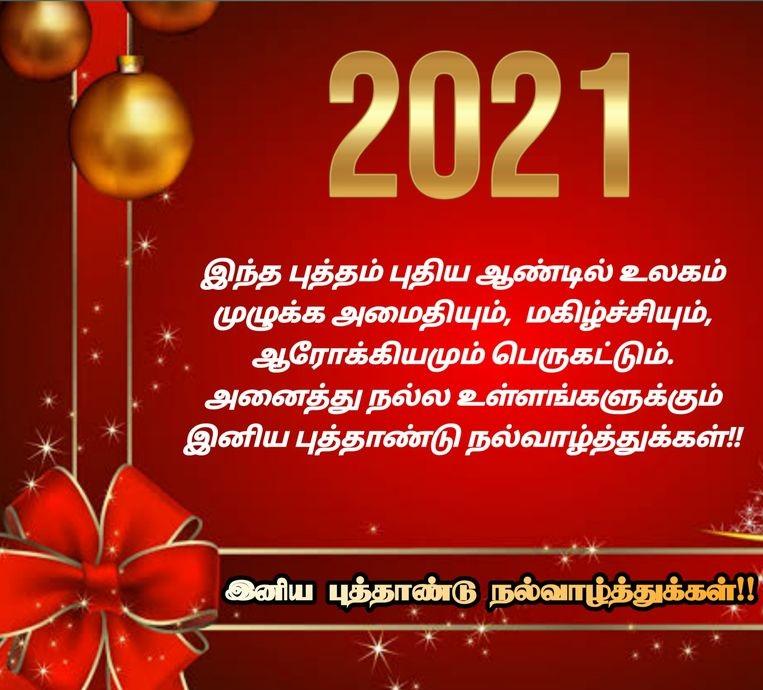 Tamil New Year 2021 | தமிழ் புத்தாண்டு 2021 |_50.1