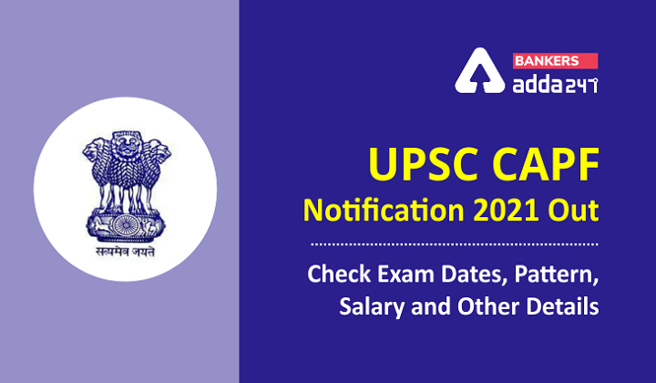 UPSC CAPF Notification 2021 Out | UPSC CAPF ஆட்சேர்ப்பு 2021: Dates, Pattern, Salary and Other Details |_40.1