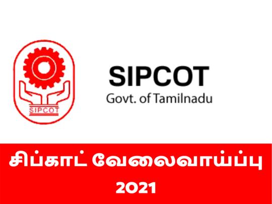 SIPCOT Recruitment 2021 | சிப்காட் வேலைவாய்ப்பு 202145 |_40.1