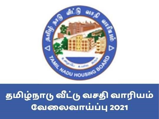 Tamil Nadu Housing Board | தமிழ்நாடு வீட்டு வசதி வாரியம்வேலைவாய்ப்பு 2021 |_40.1