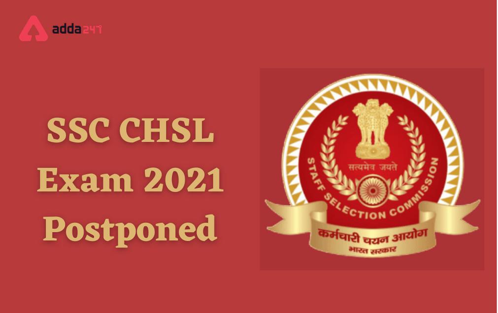 SSC CHSL Exam postponed due to Covid-19   COVID -19 காரணமாக SSC CHSL தேர்வு ஒத்திவைக்கப்பட்டுள்ளது  _40.1